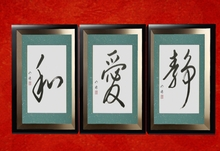 Japanese Kanji Triptych - Harmony, Love, and Peace