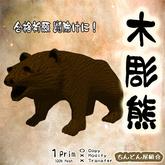 Kibori Kuma(Japanese bear figurine)