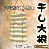 干し大根(Japanese dried Radish)