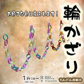 輪飾り/折り紙(Colorful Paper Lane)