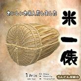 米俵 一俵 / Japanese Bag of rice (a piece)