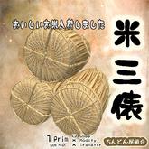 米俵 三俵 / Japanese Bag of rice (three piece)