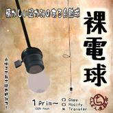 裸電球(Hadaka Denkyu) / (Japanese Bare light bulb)
