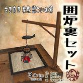 囲炉裏セット/irori set/Traditional kitchen of Japan