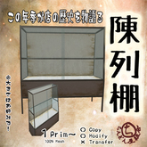 陳列棚/商品棚/glass showcase