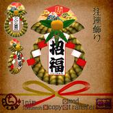 注連飾り*しめ縄(お正月用)/(Japanese New year item [SHIMEKAZARI])