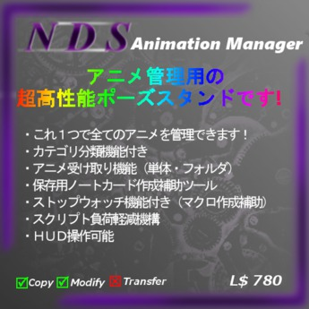 [NDS]Animation Manager (ja)