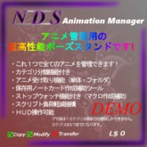 [NDS]Animation Manager DEMO