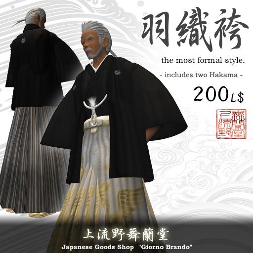 Japanese Haori Hakama for men