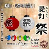 提灯(ちょうちん)=祭=/Chouchin(Japanese Paper Lantern)=Matsuri(festival)=