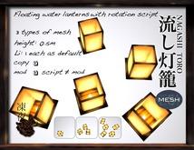 FN*Floating Water Lanterns