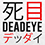 Deadeye | Di.