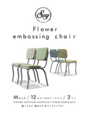 Soy. Flower embossing chair (ivory) addme