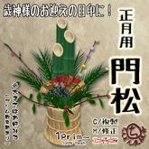 お正月用 門松 / Kadomatsu (Japanese New year Decoration)