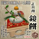 お正月用 鏡餅/Kagamimochi(Japanese New Year decoration)