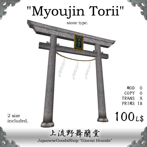 Japanese Torii (Myoujin Torii stone type)