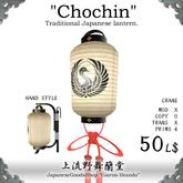 Chochin - Crane