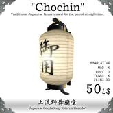 Chochin - Goyou