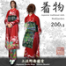 Japanese Kimono for women (Red Garden)