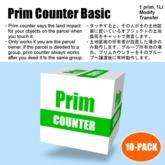 *AQF* Prim Counter Basic [Transfer] BOX (10-Pack)