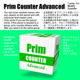*AQF* Prim Counter Advanced [Transfer] BOX
