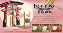 *::.who what.::* [Japanesque] -Hammer game-