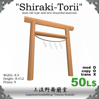 Shiraki Torii (most old type)