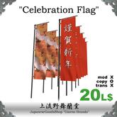 Japanese celebration flag