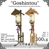 Goshintou ( Japanese Lantern )