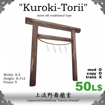 Japanese Torii (most old type)