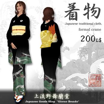 Japanese Kimono for women (formal crane)