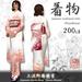 Japanese Kimono for women (plum snow)