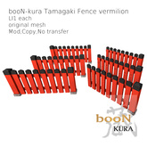 *booN-kura Tamagaki Fence vermilion