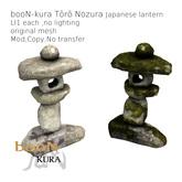 *booN-kura Toro Nozura