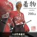 Japanese Kimono for men (camellia)