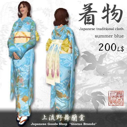 Japanese Kimono for women (summer blue)