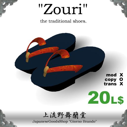 Zouri -japanese traditional sandals-