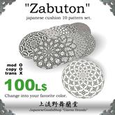 Japanese zabuton set