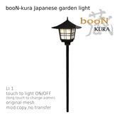 *booN-kura Japanese garden light