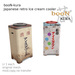 *booN-kura Japanese retro Ice cream cooler