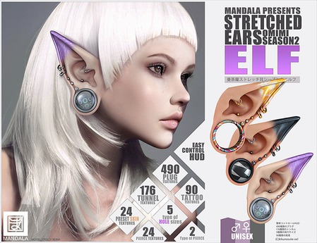 [MANDALA]STRETCHED Ears_Season2 ELF