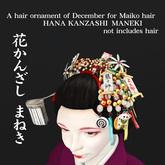 *booN kanzashi MANEKI ornament of December for maiko hair