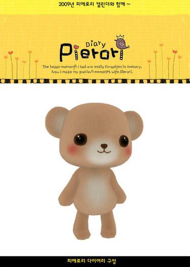 bear doll mesh avatar