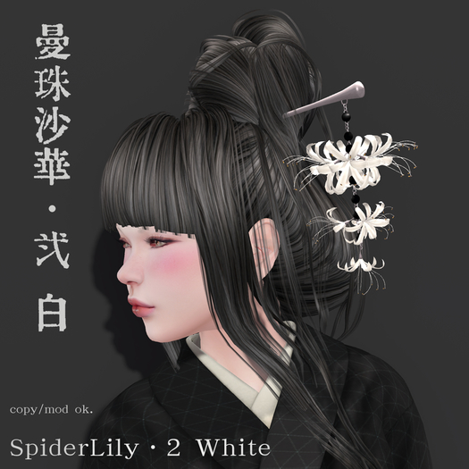 *SpiderLily HairStick 2 White