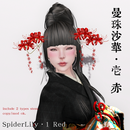 *N*SpiderLily HairStick 1 Red