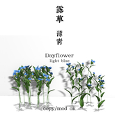 *N*Tsuyukusa Dayflower l-blue<AD>