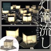 [Cinoe] Toro Nagashi - Floating lanthanum (add)