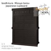 *booN-kura Mizuya tansu Japanese cupboard