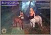 Jinx  bento centaur   poster