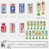 taikou / japanese street signboards